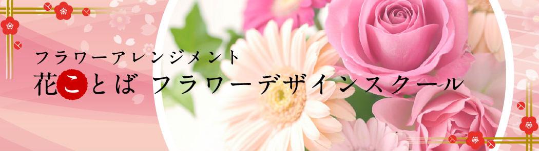 「花ことば」のご案内