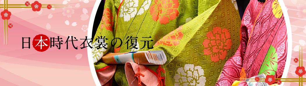 日本時代衣裳の復元